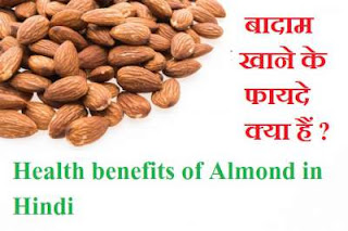 health-benefits-of-eating-almonds-badam-in-hindi