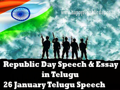 Republic Day Speech & Essay in Telugu 26 January Telugu Speech