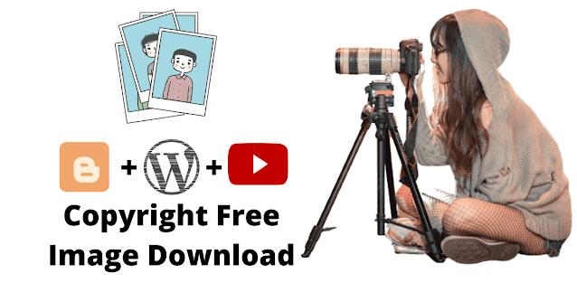 ब्लॉग के लिए काॅपीराईट फ्री ईमेज कहाँ से डाउनलोड करे?