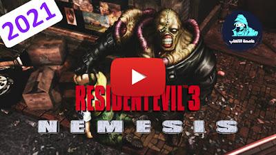 تحميل لعبة  رزدنت ايفل 3 | Resident Evil 3 Nemesis