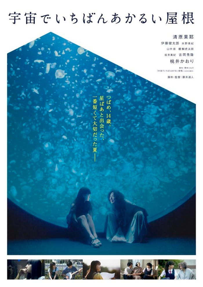 The Brightest Roof of the Universe (Uchuu de Ichiban Akarui Yane) film - Michihito Fujii - poster