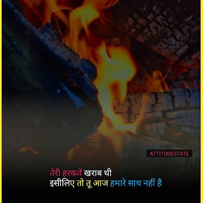 Dhokebaaz Dost Shayari In Hindi For Girlfriend