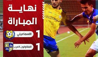 ملخص واهداف مباراة الاسماعيلي والمقاولون العرب (1-1) فى الدوري المصري