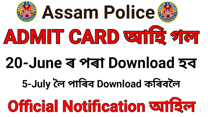 Assam Police Admit Card 2020 for Junior Assistant Post