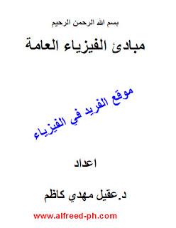 تحميل كتاب مبادئ الفيزياء العامة pdf ـ د. عقيل مهدي كاظم ، كتب فيزياء إلكترونية جامعية مترجمة مجاناً ، رابط تحميل مباشر مجانا للجامعات
