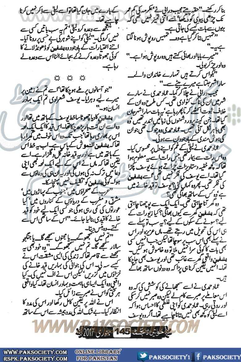 kitab dost ishq amad o man by sumaira hameed online reading