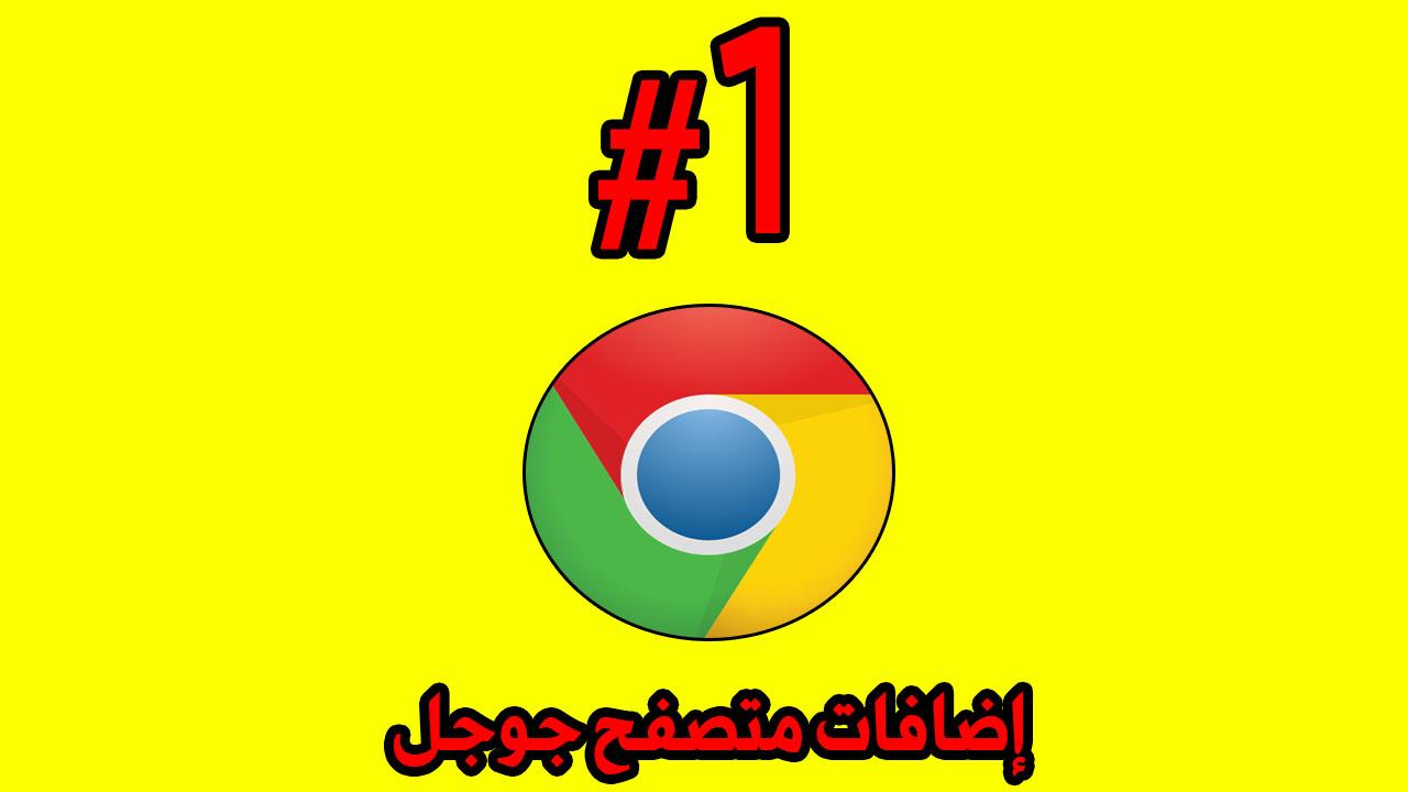 اضافات جوجل