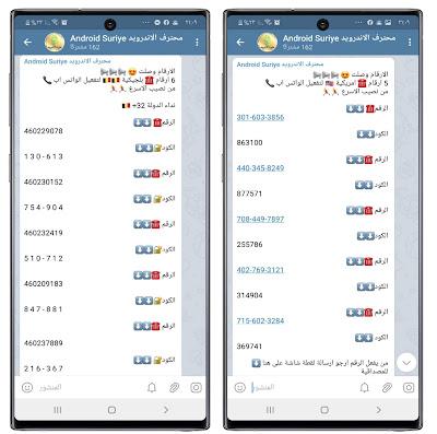 طريقة الحصول على ارقام امريكية بلجيكية كندية لتفعيل الواتس اب