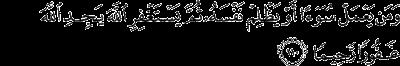 Surah An-Nisa' ayat 110