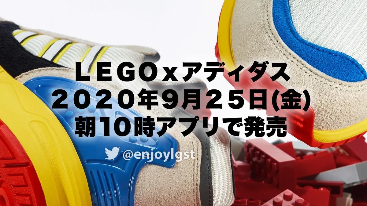 LEGOxアディダスコラボスニーカーZX 8000 LEGOは9/25(金)朝10時発売(2020)
