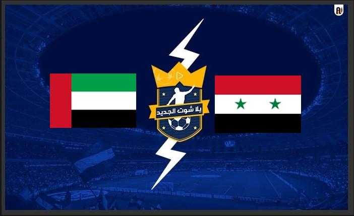 نتيجة مباراة سوريا والامارات اليوم 2021/9/7 تصفيات آسيا المؤهلة لكأس العالم 2022