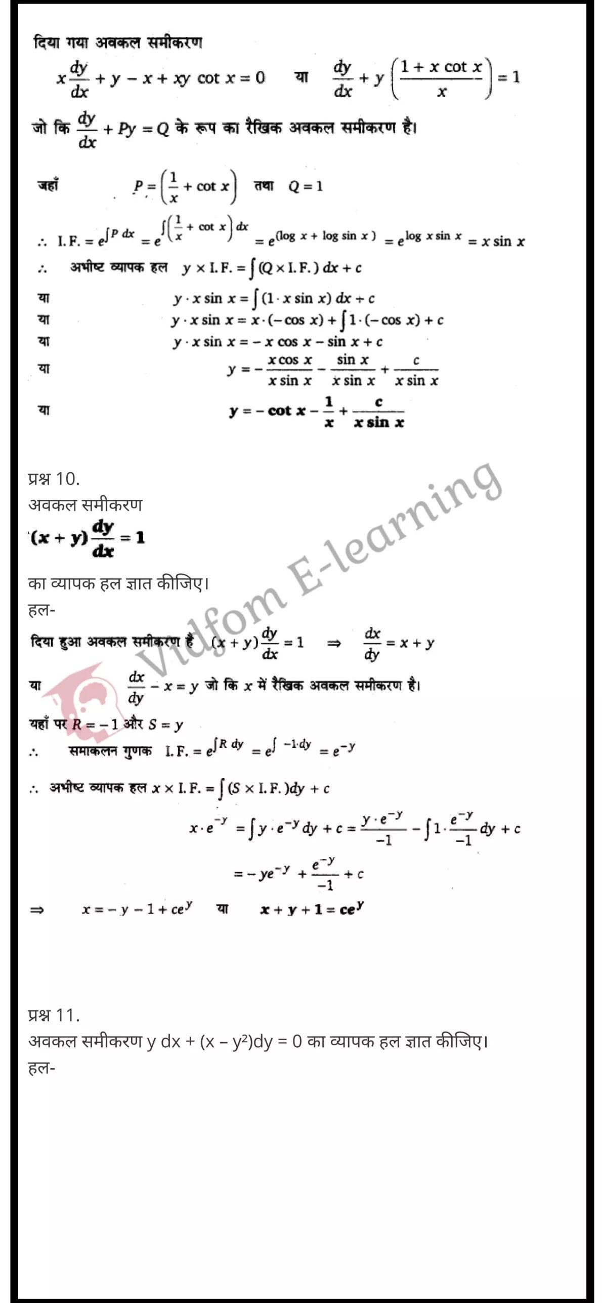 class 12 maths chapter 9 light hindi medium 35
