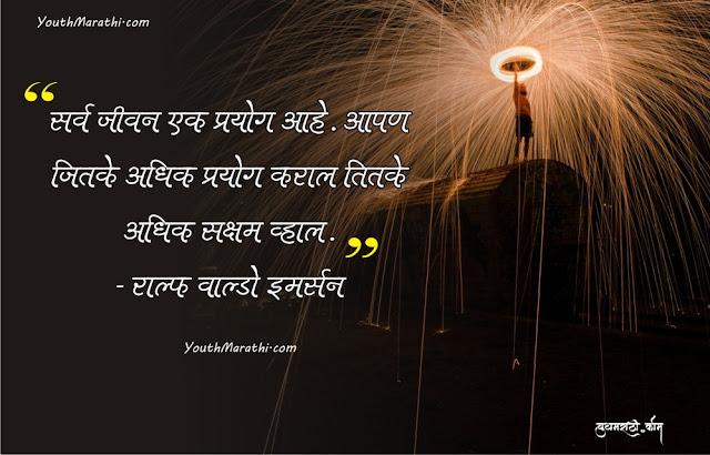 Positive Attitude Quotes in Marathi