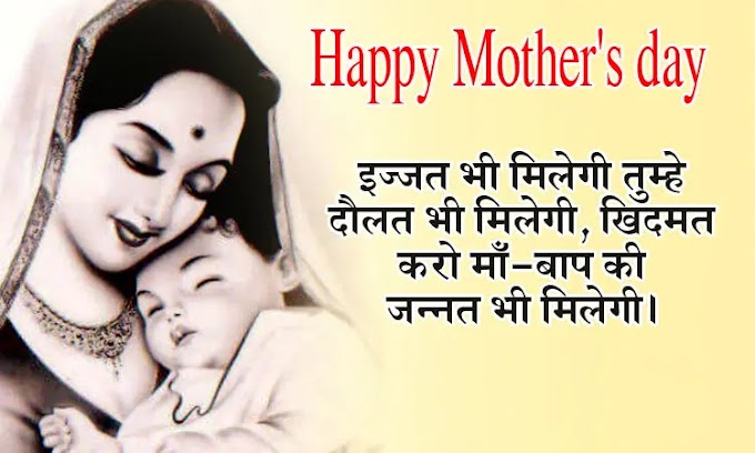 [59+ Best] Heart Touching Happy Mothers Day Quotes - Mothers Day Images & Wishing Images