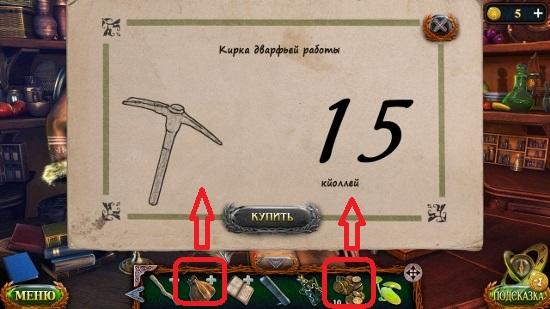осуществляем покупку инструмента в лавке в игре затерянные земли 5