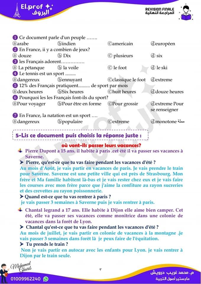 نماذج أسئلة اللغة الفرنسية للثانوية العامة 2021 من منصة حصص مصر بالإجابات مسيو/ أحمد عيسى 3