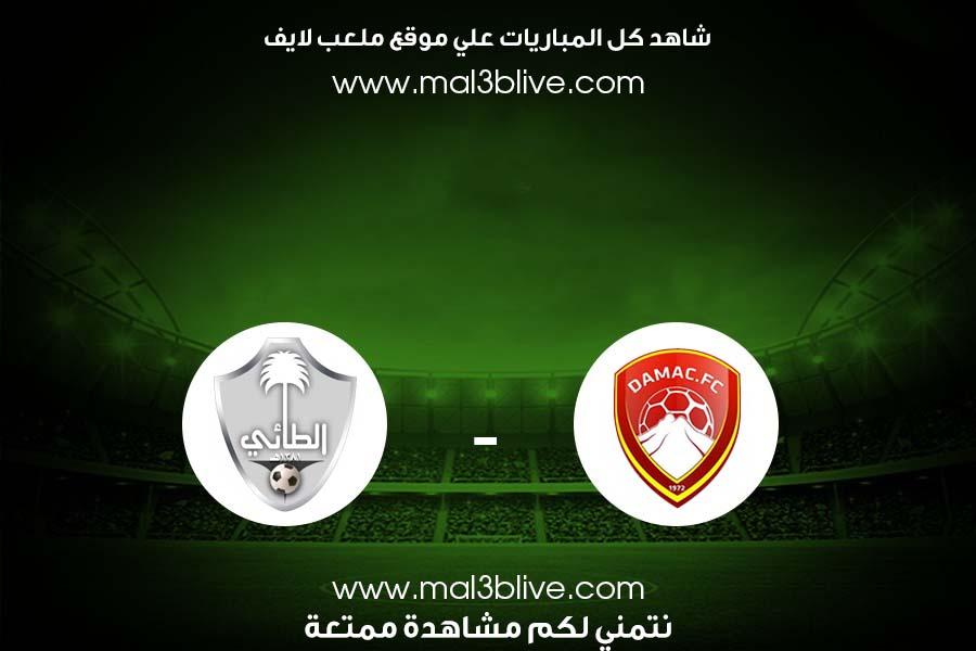 مشاهدة مباراة ضمك والطائي بث مباشر ملعب لايف اليوم الموافق 2021/08/20 في الدوري السعودي
