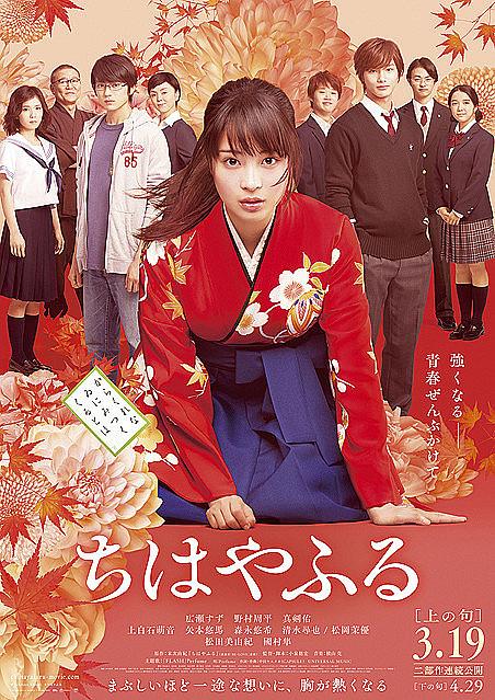 Sinopsis Film Jepang Chihayafuru Part 1 (2016)