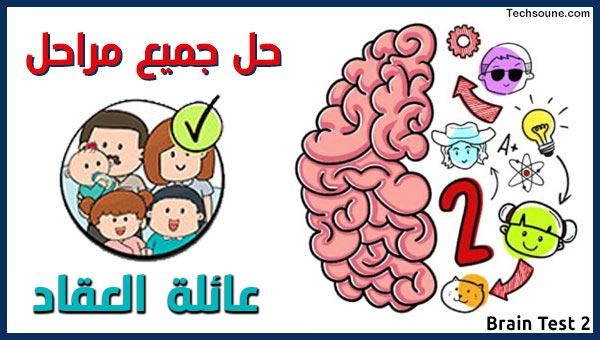 لعبة Brain Test 2 حل جميع مراحل عائلة العقاد