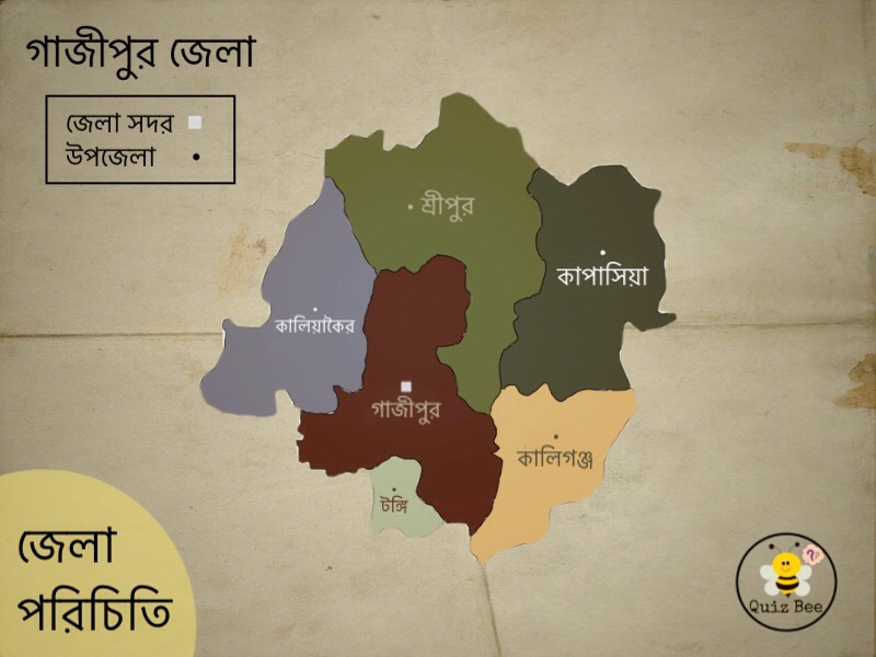 গাজীপুর জেলা