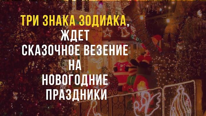 Три знака зодиака, ждет сказочное везение на новогодние праздники