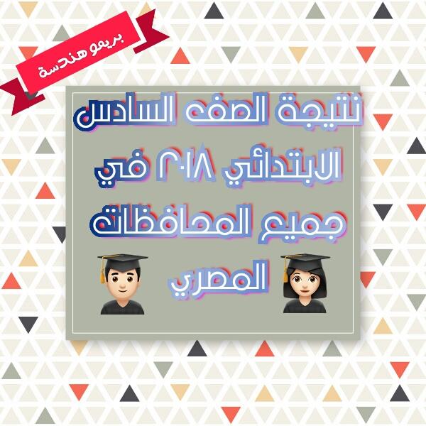 نتيجة الصف السادس الابتدائي 2018 في جميع المحافظات المصري الترم الاول