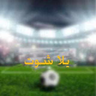 yalla shoot يلا شوت
