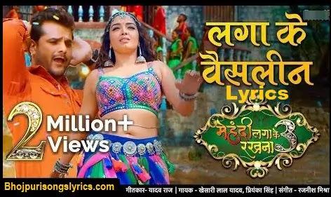 Laga ke Vesline Lyrics in hindi – Mehandi Laga Ke Rakhna 3 | Khesari lal yadav