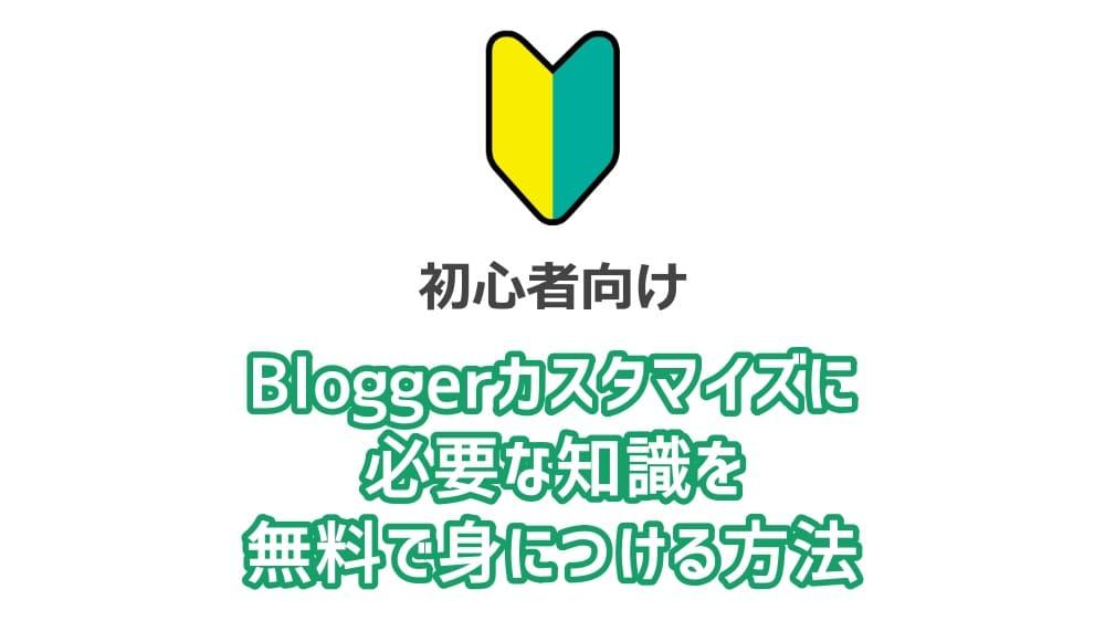 Blogger Labo:Bloggerカスタマイズに必要な知識を無料で身につける方法