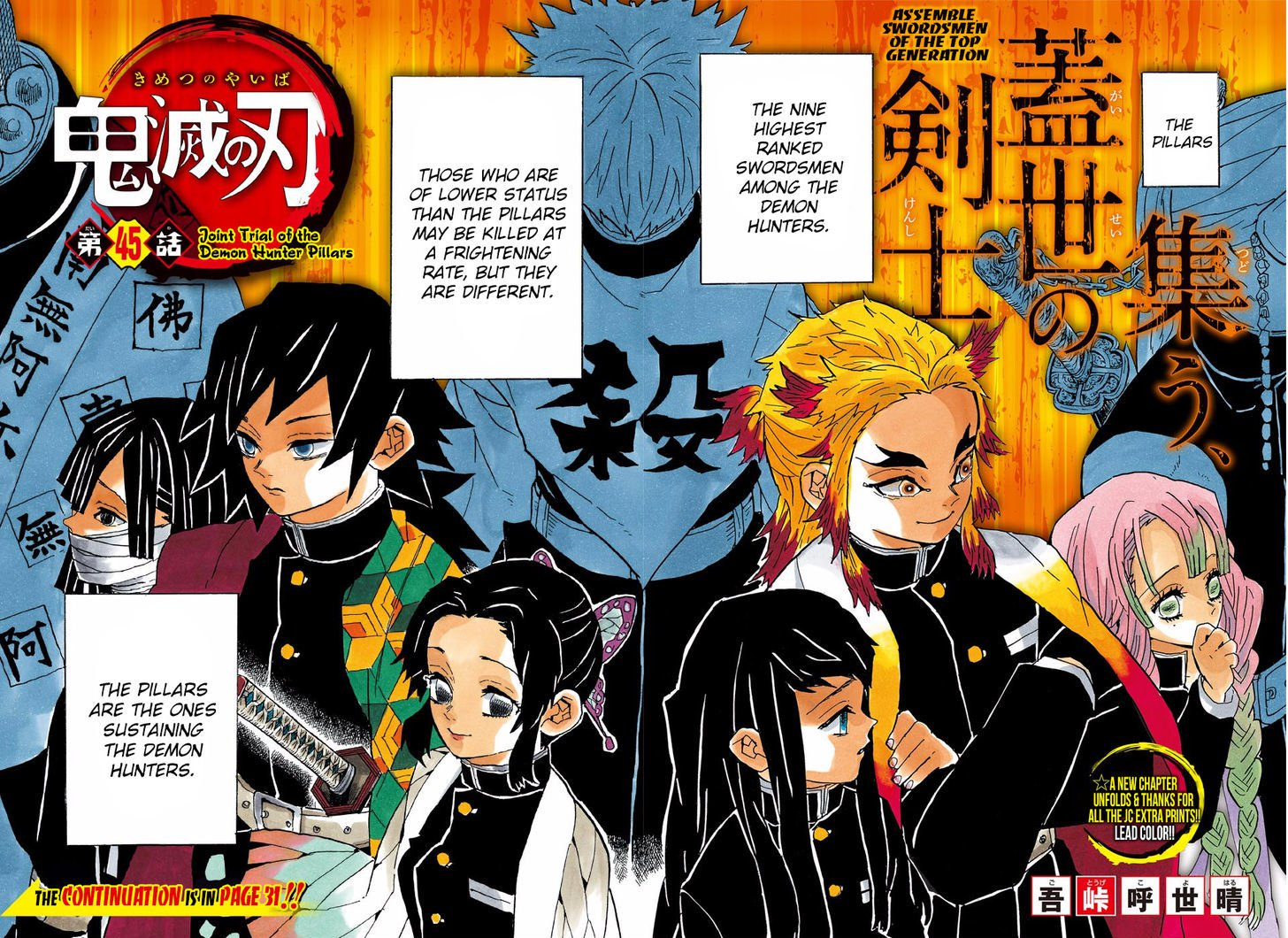 DEMON SLAYER: KIMETSU NO YAIBA CHAPTER 45 25