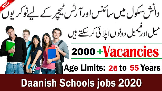 Daanish School (Boys & Girls) Jobs 2020 | New Teaching Jobs