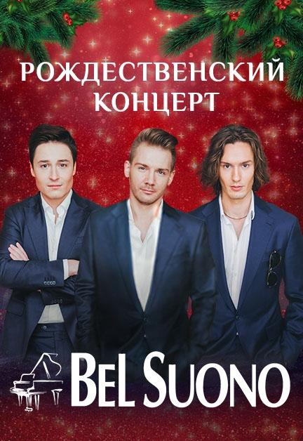 Шоу трёх роялей «Bel suono» в Чебоксарах