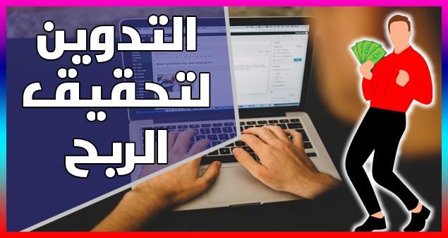 التدوين لتحقيق الربح