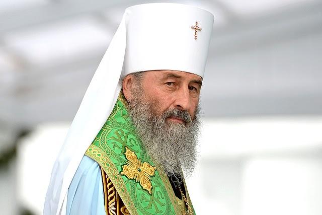 Предстоятель УПЦ молить Бога і просить людей, щоб вони примирилися