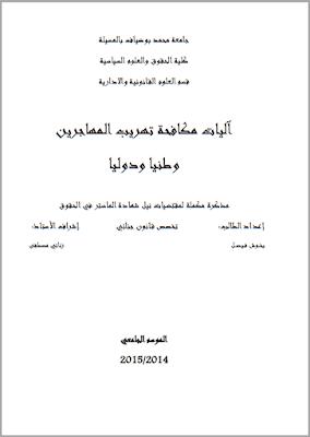 مذكرة ماستر: آليات مكافحة تهريب المهاجرين وطنيا ودوليا PDF