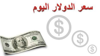 سعر الدولار اليوم الاثنين 30-3-2020