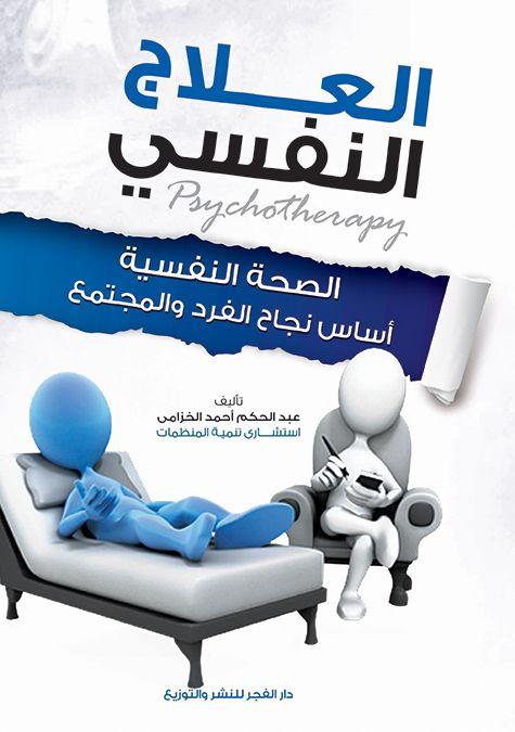 كتاب الخبير النفسي