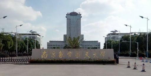 منحة جامعة نانجينغ