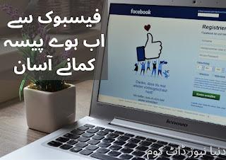 Earn money through Facebook