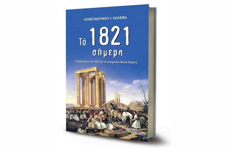 """«Το 1821 σήμερα» του Κωνσταντίνου Χολέβα: Ένα επετειακό βιβλίο για τον """"σημερινό"""" Έλληνα"""