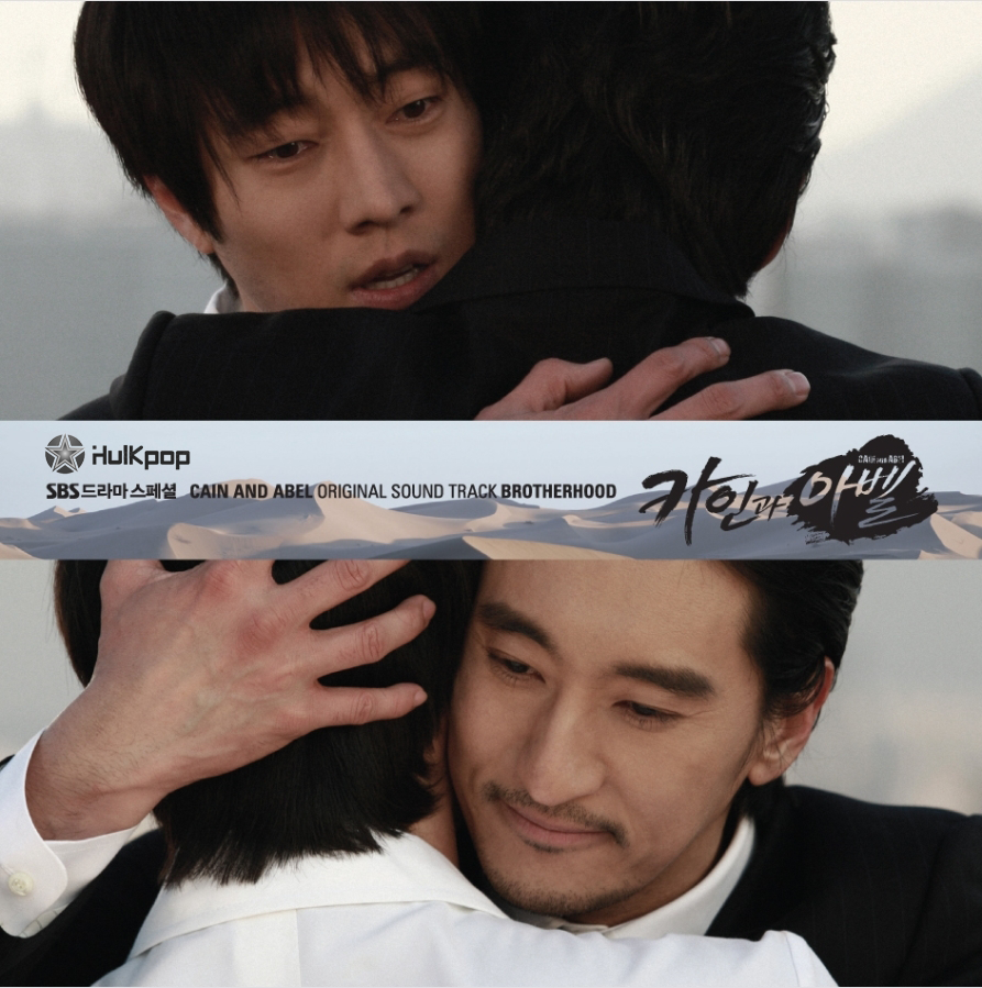 Various Artists – Cain and Abel OST Part 2 – Brotherhood