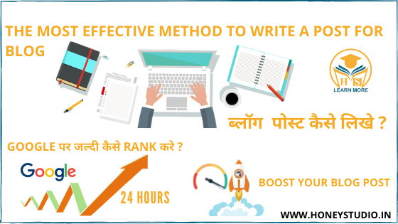 How To Write A Post For Blog | Blog Post Kaise Likhte Hai