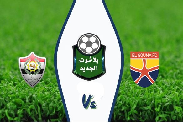 نتيجة مباراة الجونة والإنتاج الحربي اليوم بتاريخ 12/30/2019 الدوري المصري