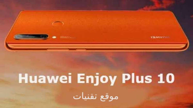 https://www.te9nyat.com/2019/09/huawei-enjoy-10-plus.html