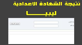 """هنا نتائج الشهادة الثانوية ليبيا 2019 """" رابط نتيجة الشهادة الإعدادية ليبيا 2019 ,هنا رابط الشهادة الأعدادية طرابلس 2019 منظومة الامتحانات الحكومة المؤقتة ,وزارة التربية والتعليم ليبيا المنطقة الغربية ٢٠١٩ natija moel ly برقم الجلوس الخاص بكم مباشرة"""