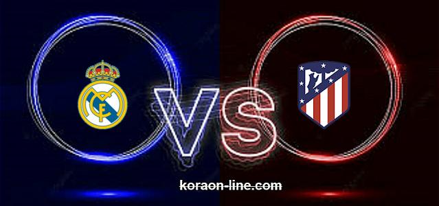 كورة اون لاين مشاهدة مباراة اتليتكو مدريد وريال مدريد بث مباشر اليوم الدوري الاسباني