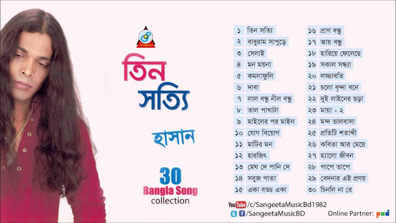 Tin Shotti Lyrics ( তিন সত্যি ) - Hasan