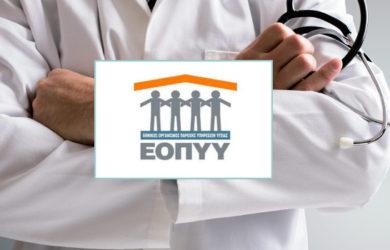 Ηλεκτρονικός Φάκελος Υγείας (ΗΦΥ) για κάθε Πολίτη
