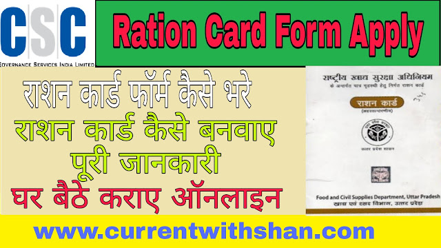 Ration card form online,Ration card form online 2021
