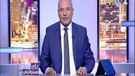 برنامج على مسؤليتى  مع احمد موسى حلقة الاحد 2-7-2017